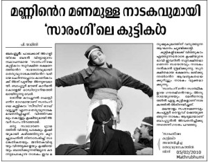 Mathrubhumi-(05-02-2010)